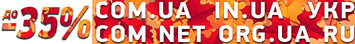 До конца осени 2019 года TheHost дарит Вам отличные скидки до 35% на регистрацию новых доменных имён в доменных зонах .COM.UA, .IN.UA, .УКР, .COM, .NET, .ORG.UA и .RU!