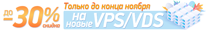 До конца ноября 2019 года TheHost даёт возможность заказать виртуальный сервер VPS/VDS со скидкой до 30%