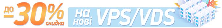 До кінця осені 2019 року TheHost дає можливість замовити віртуальний сервер VPS/VDS зі знижкою до 30%