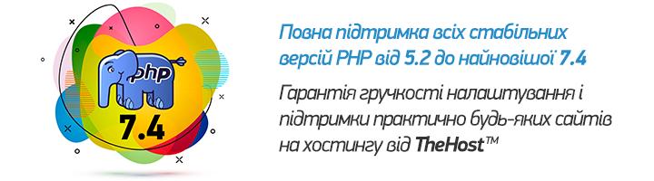 Хостинг TheHost підтримує версії PHP від 5.2 до найновішої 7.4