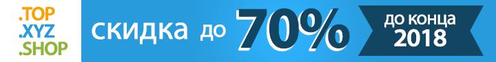 До конца 2018 года TheHost дарит Вам отличные скидки до 70% на регистрацию новых доменных имён в международных доменных зонах .TOP, .XYZ и .SHOP!